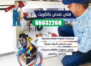 صحي بالكويت