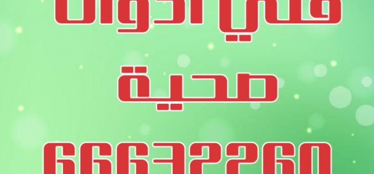 فني أدوات صحيه لجميع مناطق الكويت 66632260