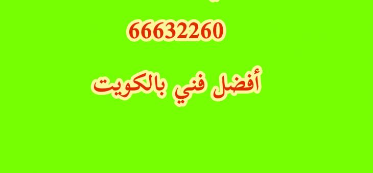 عامل صحي القيروان 66632260