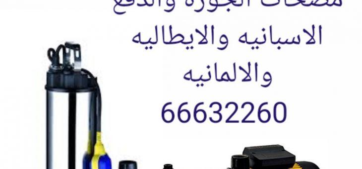 رقم فني المضخات بالكويت 66632260