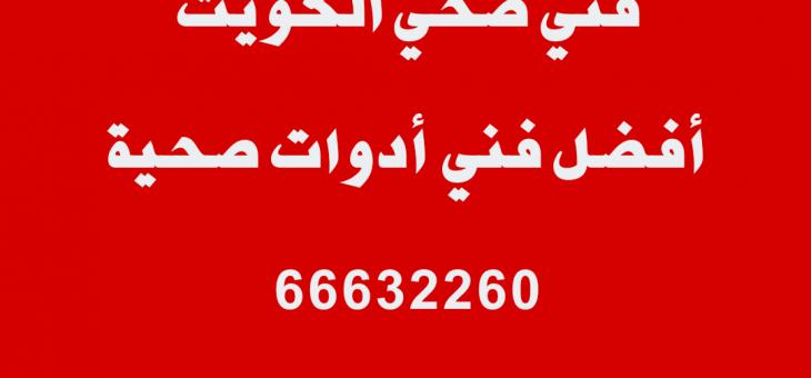 فني صحي الكويت افضل فني خبره سنوات 66632260