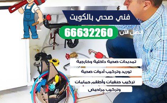 أدوات صحية البدع الكويت 66632260