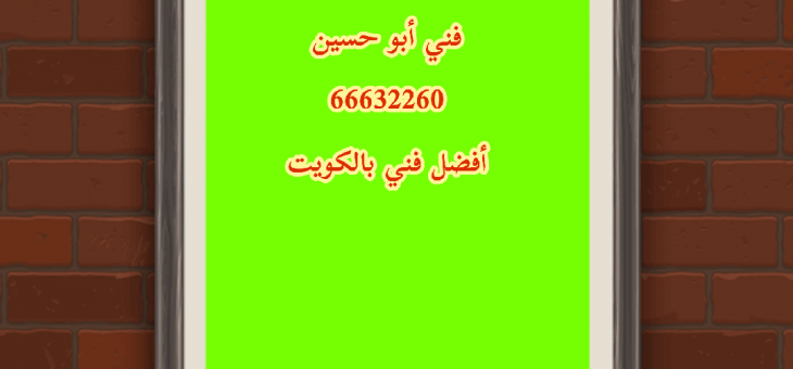 رقم أفضل فني صحي بالكويت 66632260