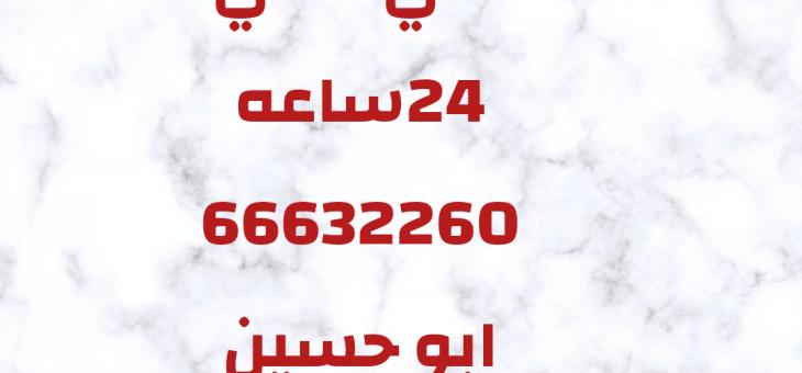 رقم صحي بالكويت -66632260 -افضل صحي بالكويت-فني صحي الكويت