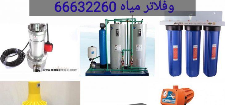 عامل تصليح مضخات الماي بالمنزل – الكويت66632260